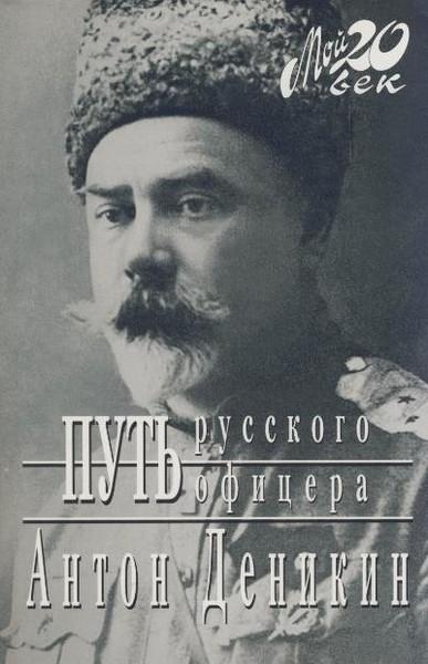 Деникин А. И.,Врангель П.Н. МЕМУАРЫ.
