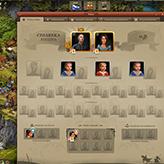 Game Империя Онлайн 2