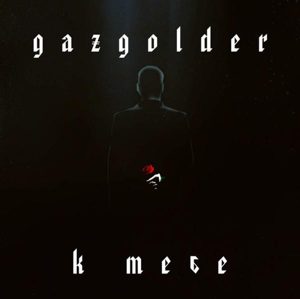 Gazgolder - К тебе (Сборник) (Gazgolder, 2015)